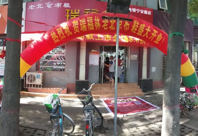 石家庄宁安路瑞福林老北京布鞋专卖店